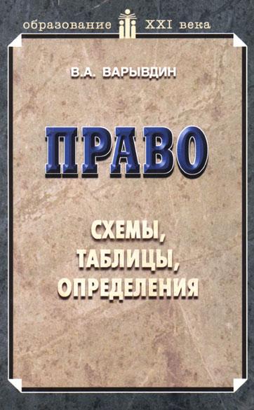 5-93134-155-2, Варывдин